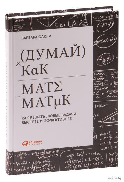 Думай как математик. Как решать любые проблемы быстрее и эффективнее — фото, картинка