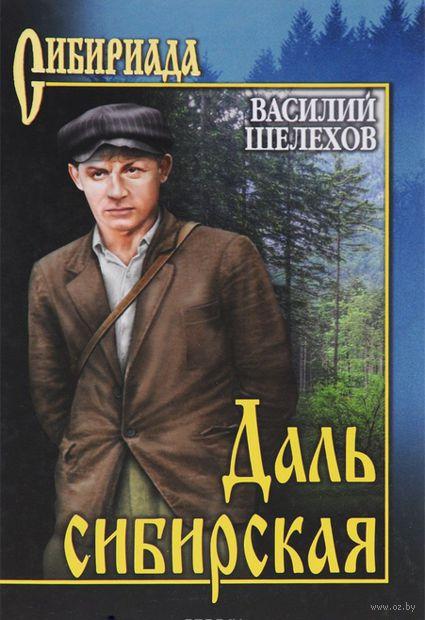 Даль сибирская. Василий Шелехов