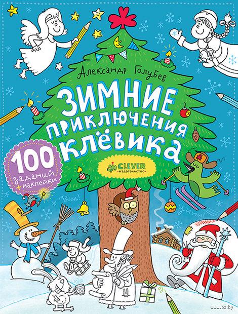 Зимние приключения Клевика (+ наклейки). Александр Голубев