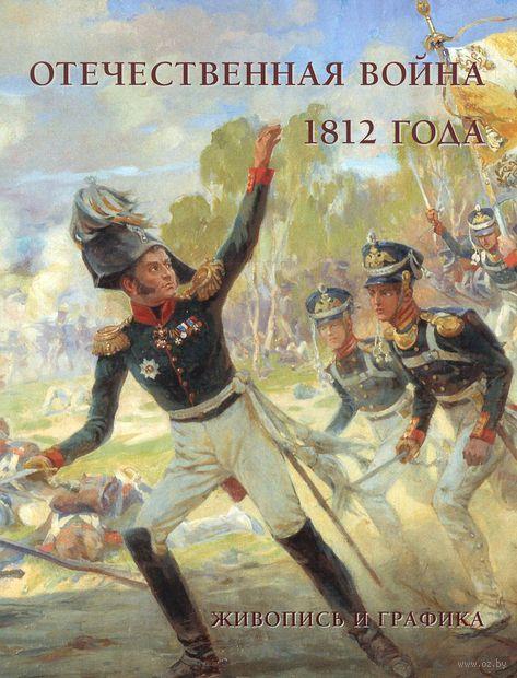 Отечественная война 1812 года. Живопись и графика — фото, картинка