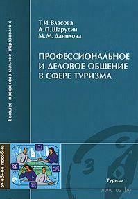 Профессиональное и деловое общение в сфере туризма. Тамара Власова, М. Данилова, Анатолий Шарухин