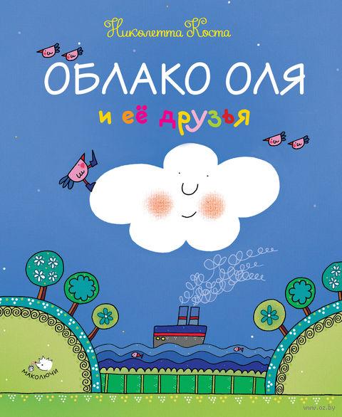 Облако Оля и ее друзья. Николетта Коста