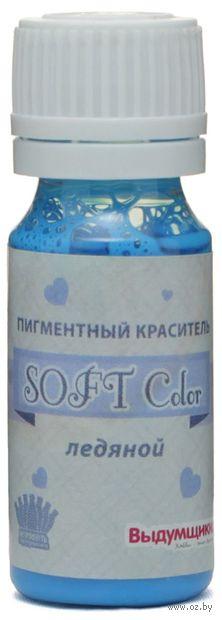 """Краситель """"Soft Color"""" пигментный (ледяной, 15мл) — фото, картинка"""
