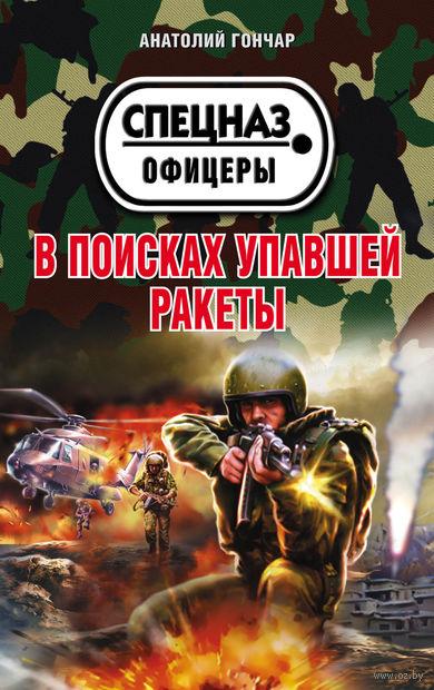 В поисках упавшей ракеты (м). Анатолий Гончар