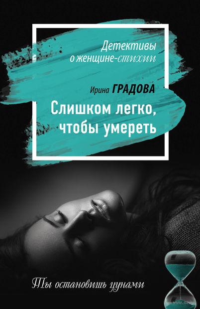 Слишком легко, чтобы умереть (м). Ирина Градова
