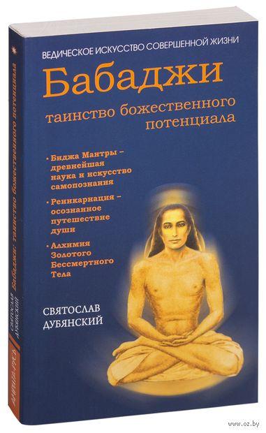 Бабаджи - таинство божественного потенциала. Святослав Дубянский