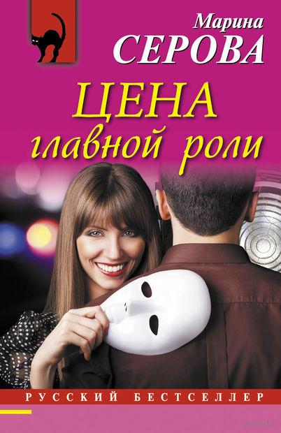 Цена главной роли (м). Марина Серова