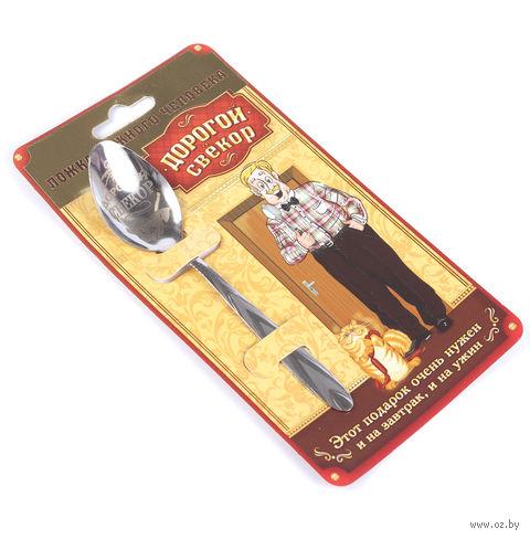 """Ложка чайная металлическая на открытке """"Дорогой свекор"""" (137 мм) — фото, картинка"""