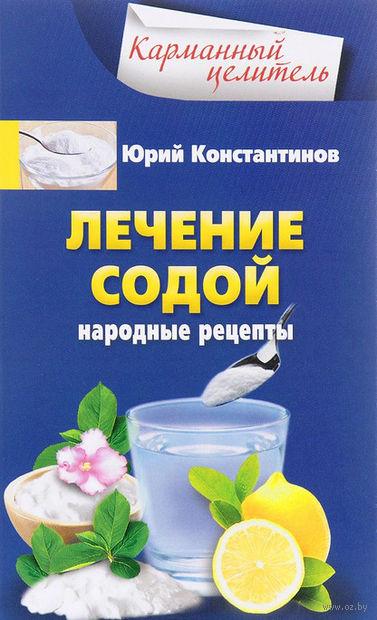 Лечение содой — фото, картинка