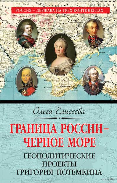 Граница России - Черное море. Геополитические проекты Григория Потемкина — фото, картинка