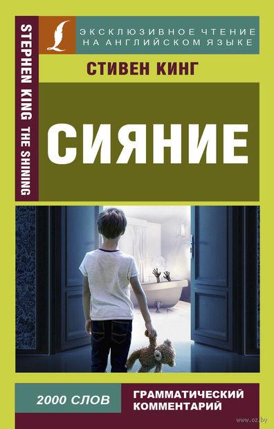 The Shining (м) — фото, картинка