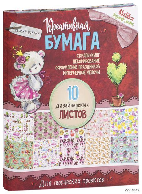 Креативная бумага (мишка) (850х580 мм; 10 листов) — фото, картинка