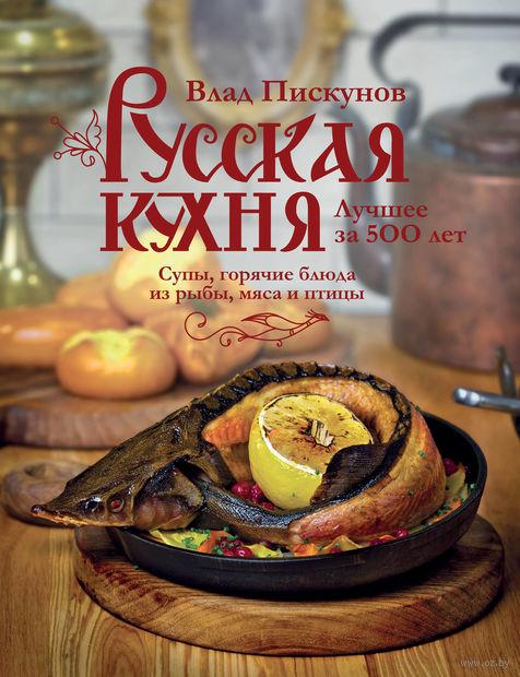 Русская кухня. Лучшее за 500 лет. Книга вторая — фото, картинка