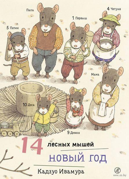 14 лесных мышей. Новый год — фото, картинка