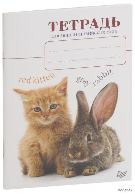 """Тетрадь для записи английских слов """"Котенок и кролик"""" — фото, картинка"""
