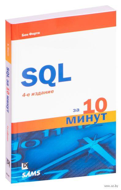 SQL за 10 минут — фото, картинка
