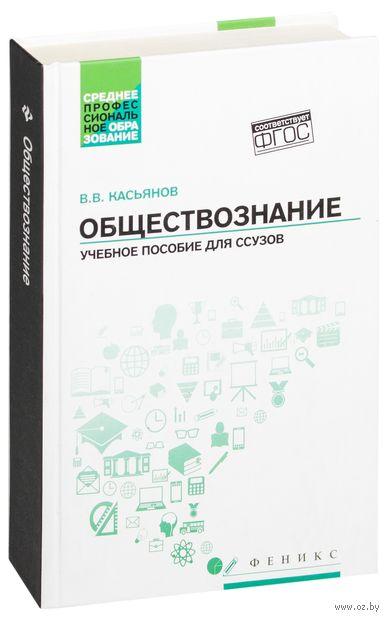 Обществознание. Валерий Касьянов