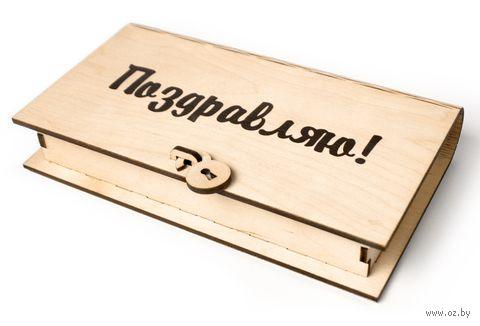 "Подарочная коробка ""Поздравляю"" (арт. КД-4) — фото, картинка"