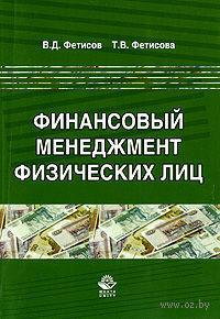 Финансовый менеджмент физических лиц. Владимир Фетисов, Татьяна Фетисова