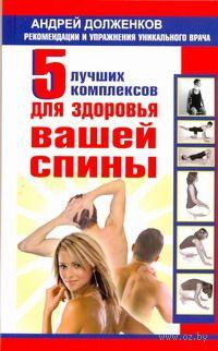 5 лучших комплексов для здоровья вашей спины. Андрей Долженков