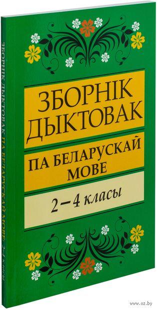 Зборнiк дыктовак па беларускай мове. 2-4 класы. А. Глазкова