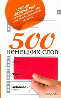 500 немецких слов