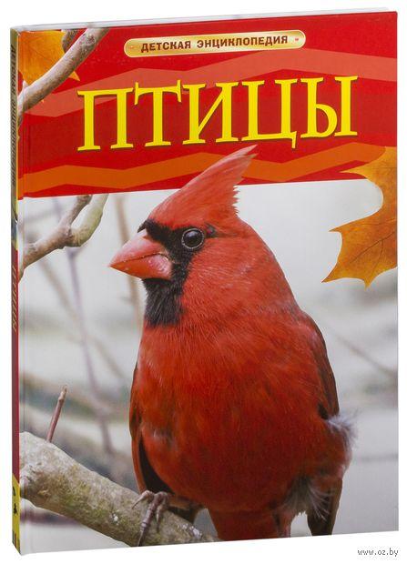 Птицы. Джиллиан Догерти