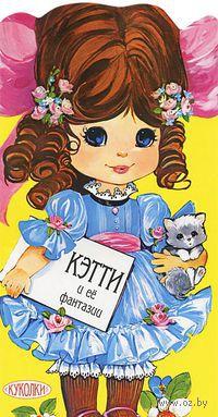 Кэтти и ее фантазии. Книжка с самоделками — фото, картинка