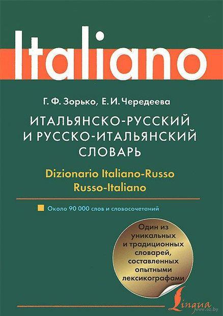 Итальянско-русский и русско-итальянский словарь. Г. Зорько, Елизавета Чередеева