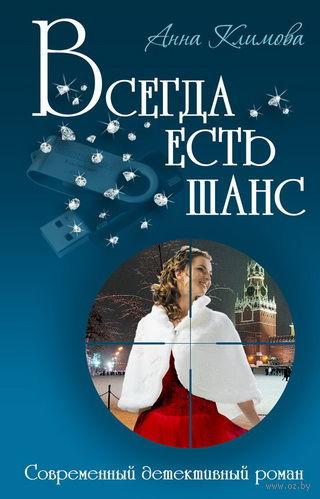 Всегда есть шанс. Анна Климова