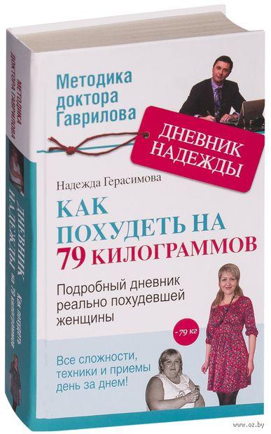 Дневник Надежды, или Как я похудела на 79 килограмов. Надежда Герасимова