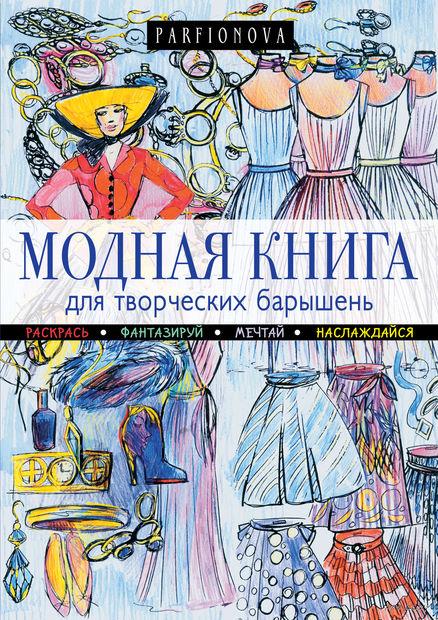Модная книга для творческих барышень. Татьяна Парфенова