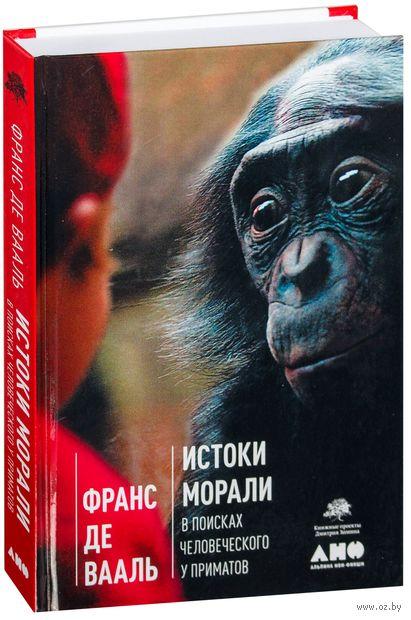 Истоки морали. В поисках человеческого у приматов. Франс де Вааль