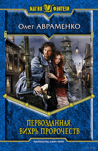 Первозданная. Вихрь пророчеств (книга вторая). Олег Авраменко