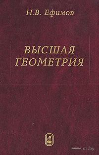 Высшая геометрия. Николай Ефимов