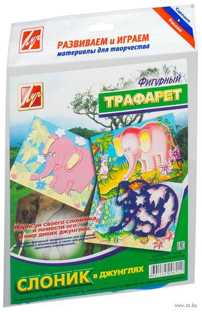 """Трафарет фигурный """"Слоник в джунглях"""""""