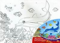 """Набор для рисования """"Подводный мир"""" (250х300 мм)"""