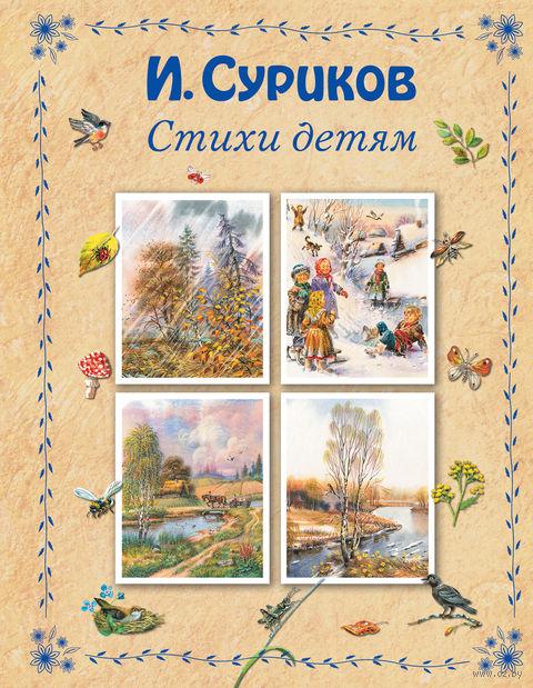 Иван Суриков. Стихи детям. Иван Суриков