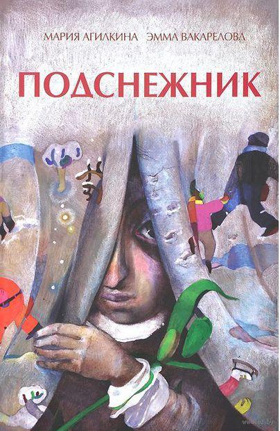 Подснежник. Мария Агилкина