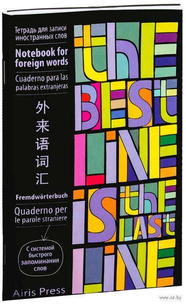 Тетрадь для записи иностранных слов с клапанами (яркие строчки)