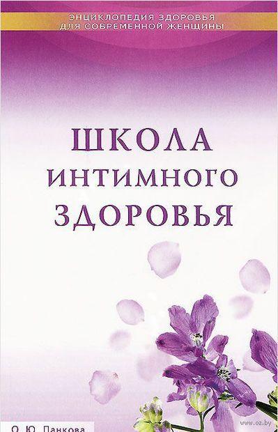 Школа интимного здоровья. Ольга Панкова