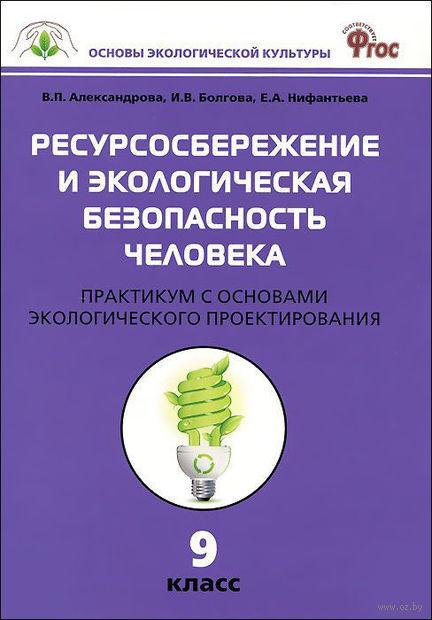 Ресурсосбережение и экологическая безопасность человека. 9 класс. Практикум с основами экологического проектирования
