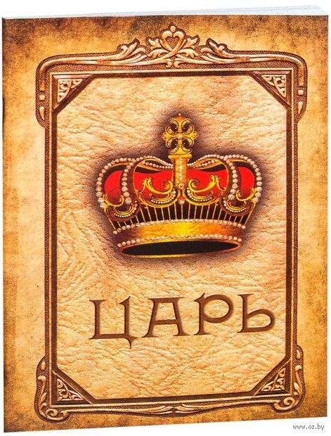 "Записная книжка ""Царь"" (А6; 32 листа)"