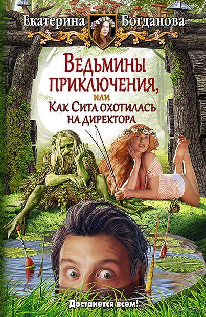 Ведьмины приключения, или Как Сита охотилась на директора. Елена Богданова