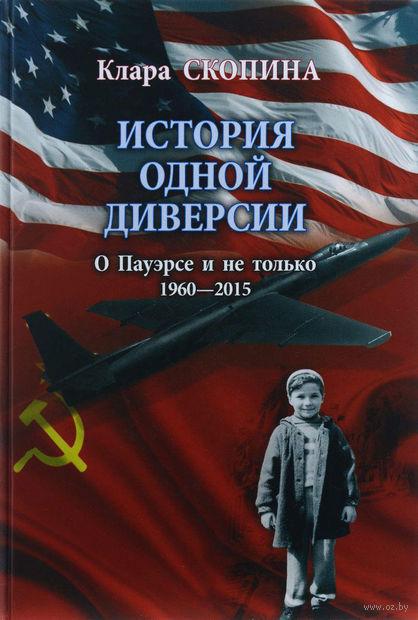 История одной диверсии. Клара Скопина
