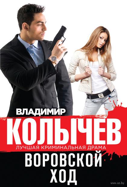 Воровской ход (м). Владимир Колычев