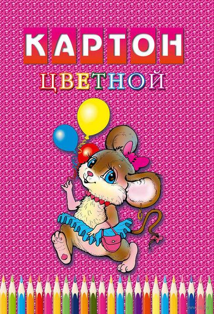 """Набор цветного картона """"Мышка"""" (12 листов)"""