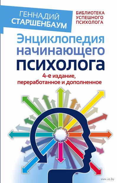 Энциклопедия начинающего психолога. Геннадий Старшенбаум