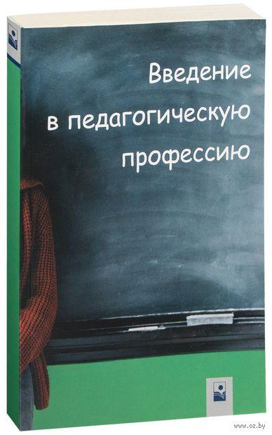 Введение в педагогическую профессию — фото, картинка