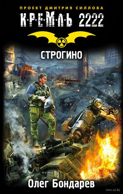 Кремль 2222. Строгино. Олег Бондарев